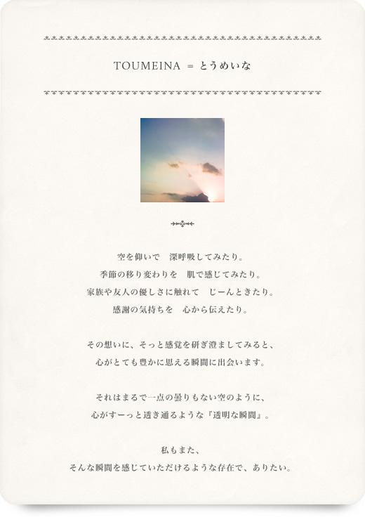 TOUMEINA(トウメイナ)の由来