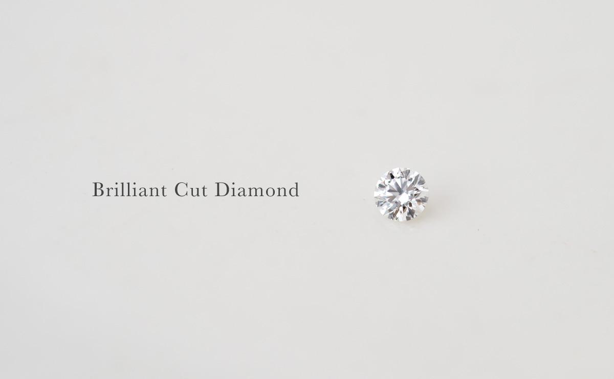 ブリリアントカットダイヤモンド