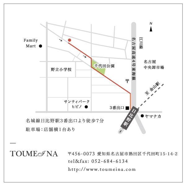 お店への案内地図